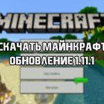 Minecaft Bedrock 1.11.1