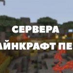 Сервера для Майнкрафт 1.2