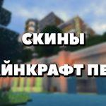 Скины для Minecraft PE 1.2