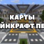Карты для Майнкрафт 1.0.0