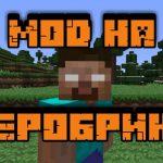 Мод на Херобрина для Майнкрафт на андроид
