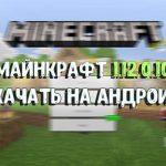 Майнкрафт 1.12.0.10