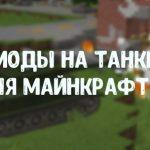 Моды на танки для Майнкрафт ПЕ