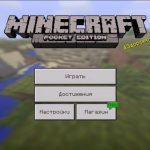 Minecraft PE 1.0.3 на андроид