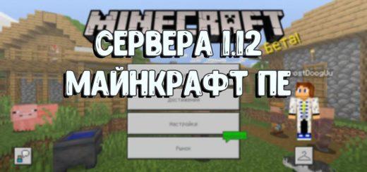Сервера для Майнкрафт 1.12.0