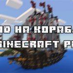 Мод на корабли для Майнкрафт ПЕ