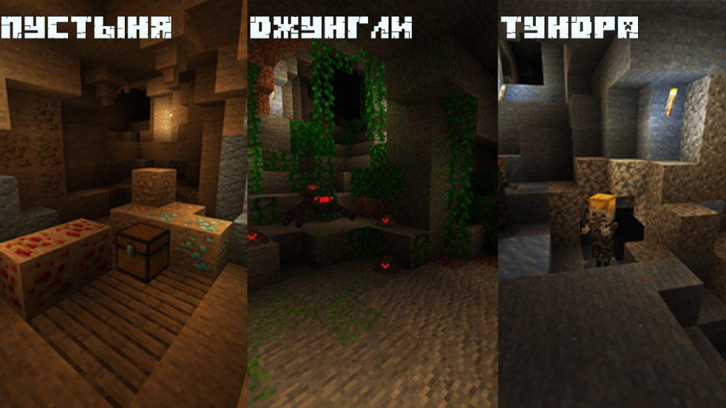 Биомы в пещерах в Майнкрафт ПЕ