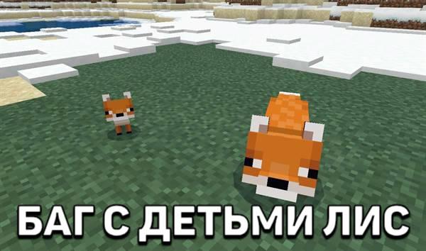 Дети рыжих Лис в Майнкрафте 1.13.0.2