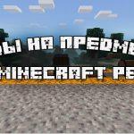 Photo-1-Mod-na-predmety-Minecraft-PE