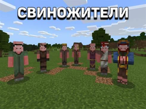 Photo-mods-minecraft-pe1-13-svinozhitely