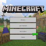 Скачать Майнкрафт 1.13.0.5 Бесплатно