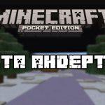 Карта Андертейл для Minecraft PE