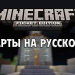Скачать Карты на русском для Майнкрафт ПЕ