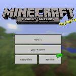 Скачайте Майнкрафт ПЕ 1.0.4 Бесплатно