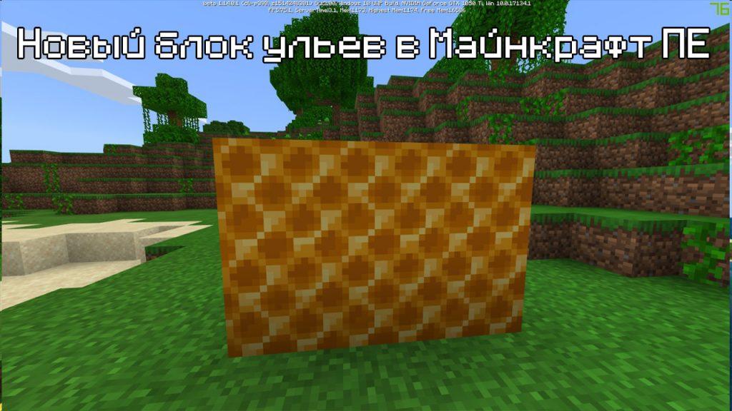 Блок сот в Майнкрафт ПЕ 1.14.0.1