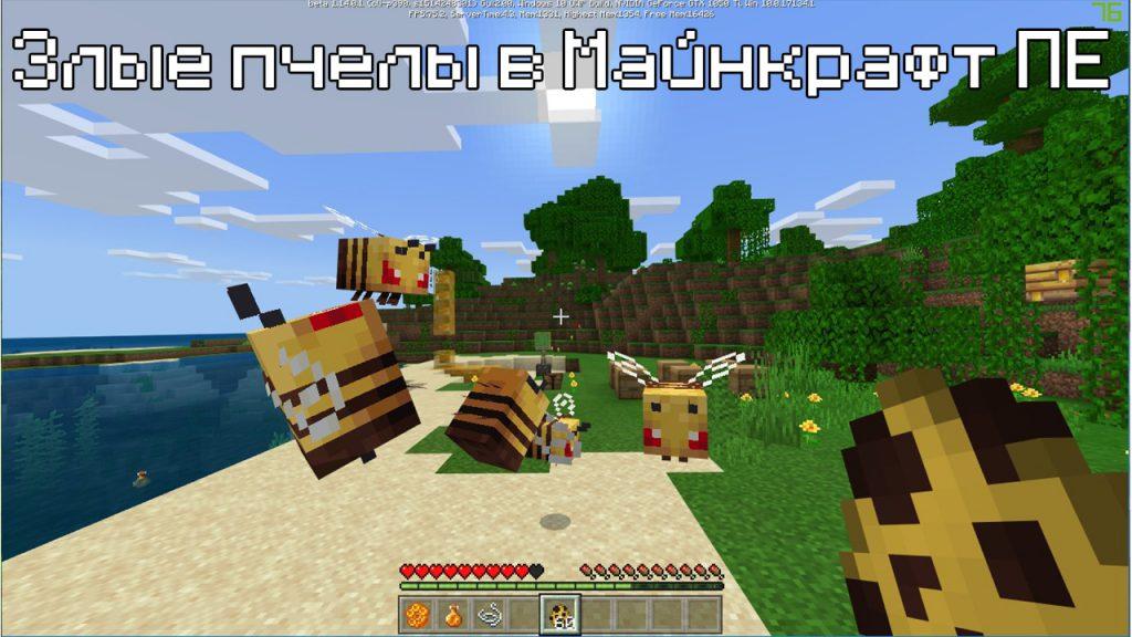 Злые пчелы в Майнкрафт 1.14.0.1