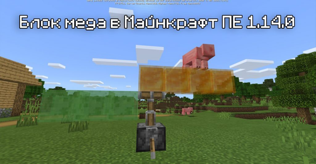 Блок меда в Minecraft PE 1.14.0