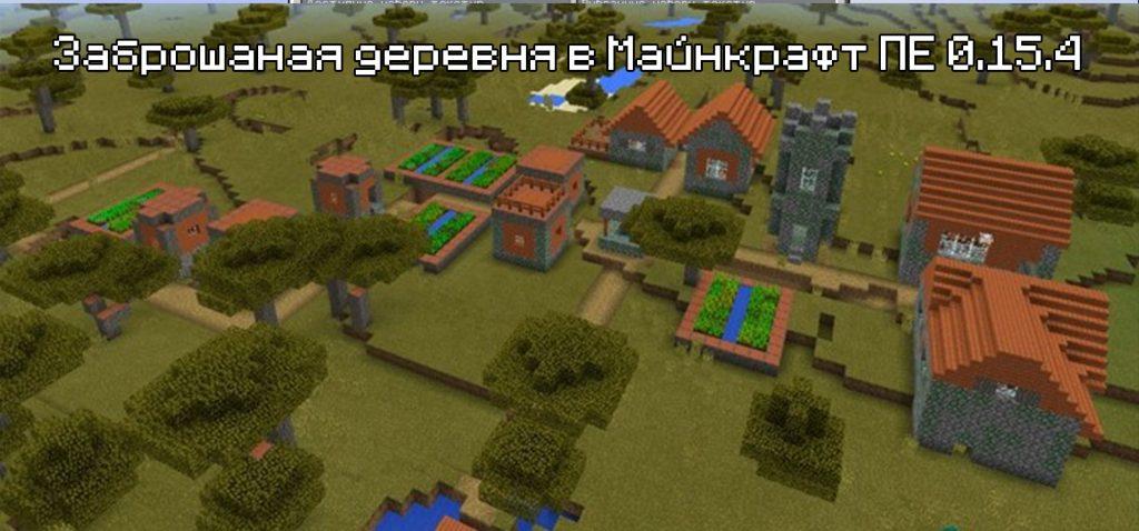 Заброшенная деревня в Майнкрафт ПЕ 0.15.4