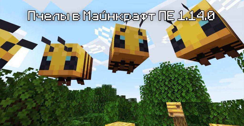 Пчелы в Майнкрафт ПЕ 1.14.0