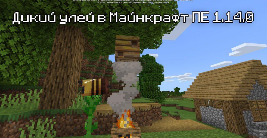 Дикий Улей в Minecraft Bedrock 1.14.0