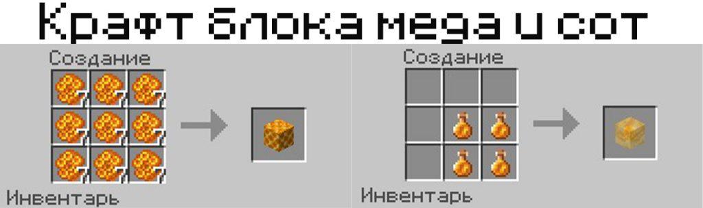 Крафт блока меда и сот в Майнкрафт ПЕ 1.14.0.1