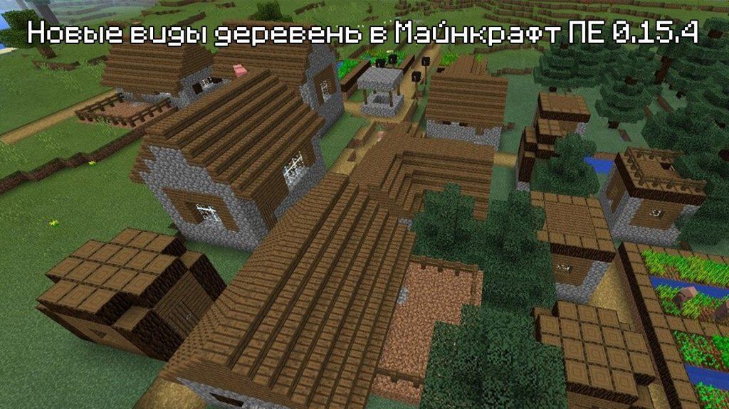 Новые виды деревень в Майнкрафт ПЕ