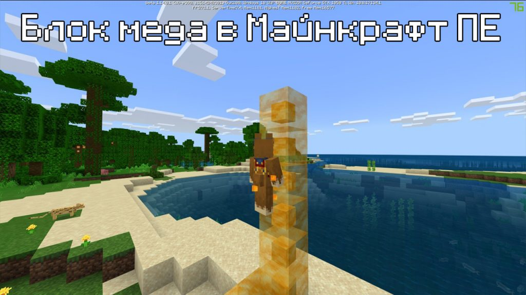 Блок меда в Майнкрафт ПЕ 1.14.0.1