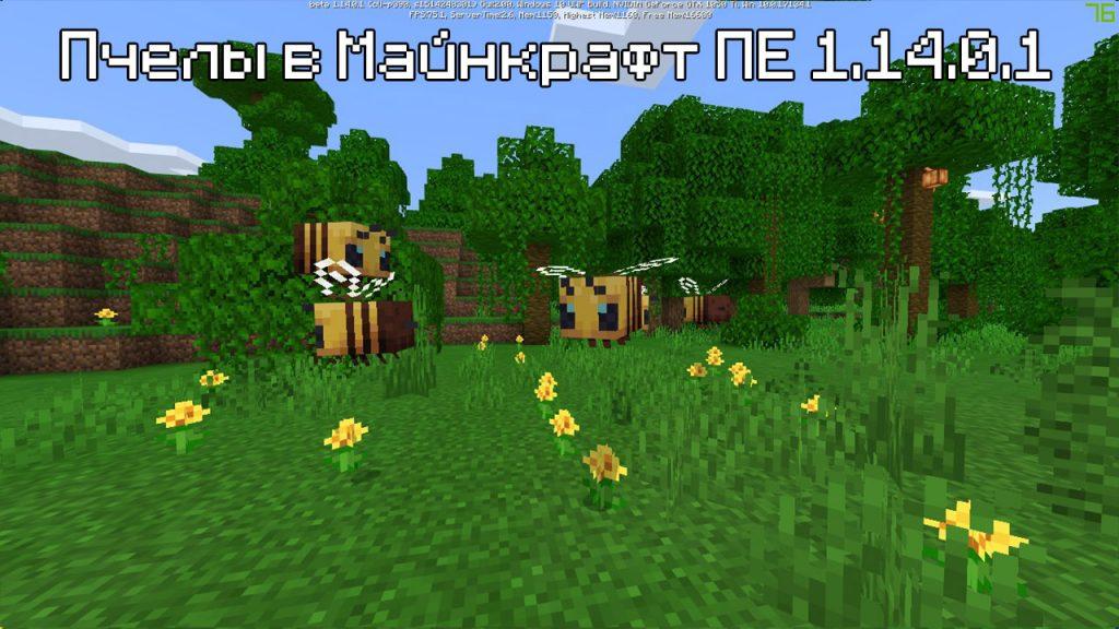 Пчелы в Майнкрафт 1.14.0.1