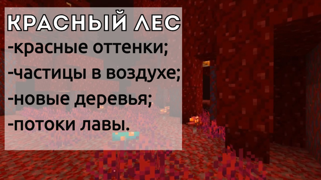 Красный лес адского нароста в MCPE 1.16.0