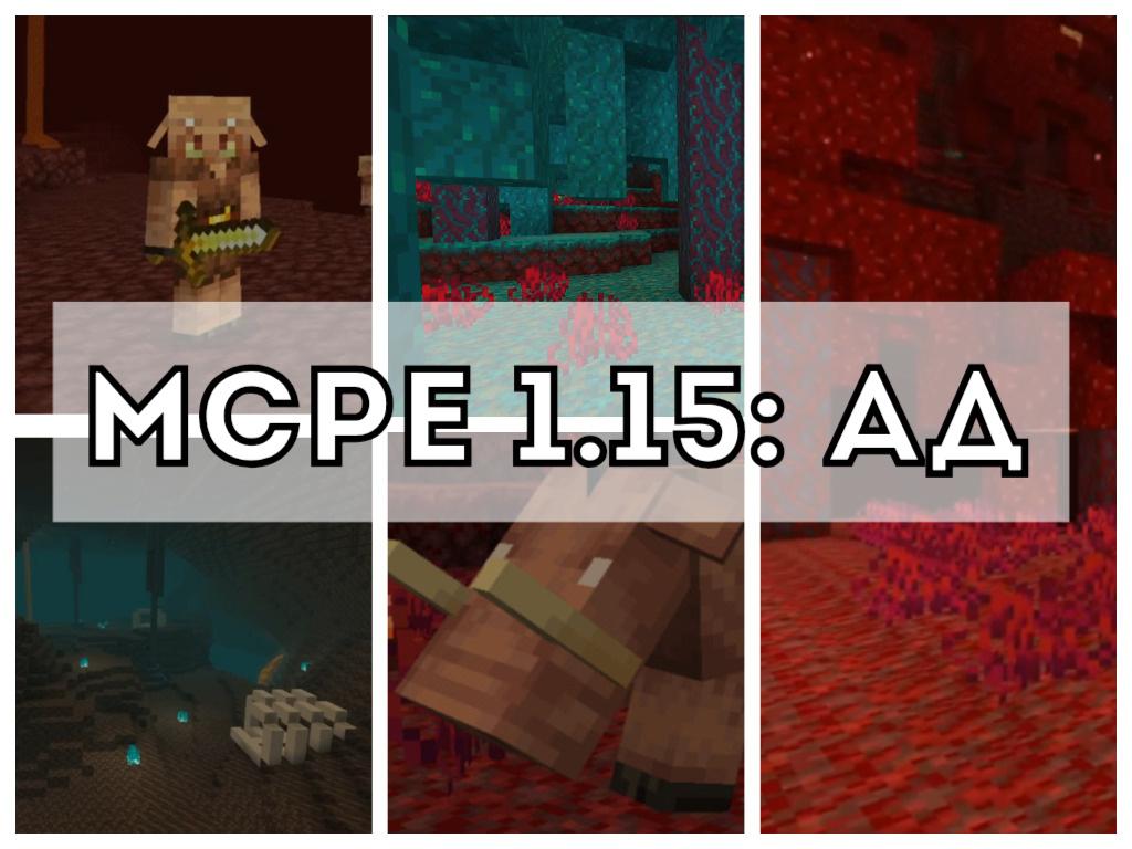 Minecraft PE 1.15.0