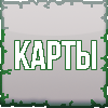 Photo-Karty-Minecraft-PE-1-14-0