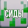 Sidy-Minecraft-PE-1-1