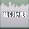 Текстуры на Minecraft PE
