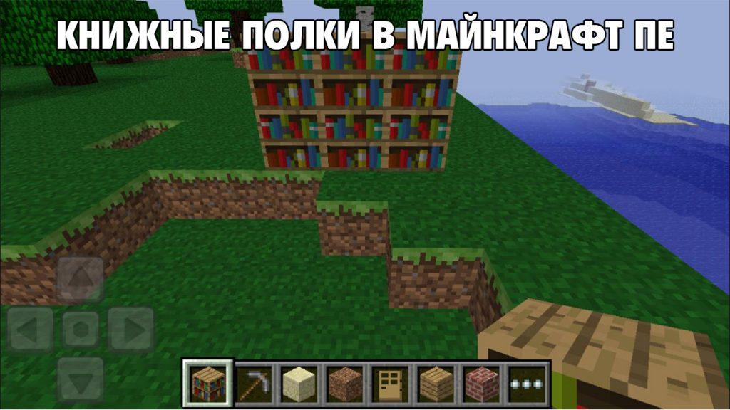 Книжные полки в Майнкрафт ПЕ