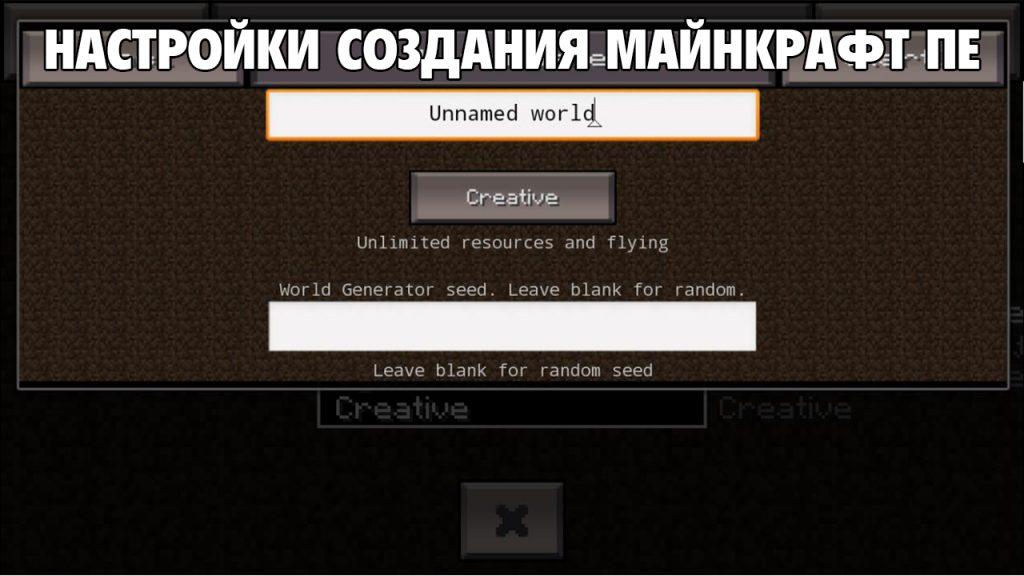 Настройки создания мира в Майнкрафт ПЕ
