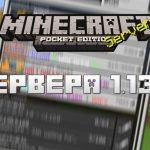 Сервера для Майнкрафт ПЕ 1.13.0
