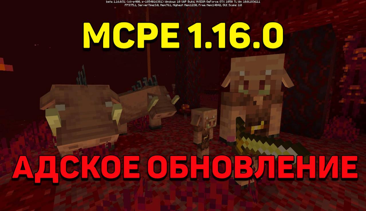 Скачать Майнкрафт 1.16.0