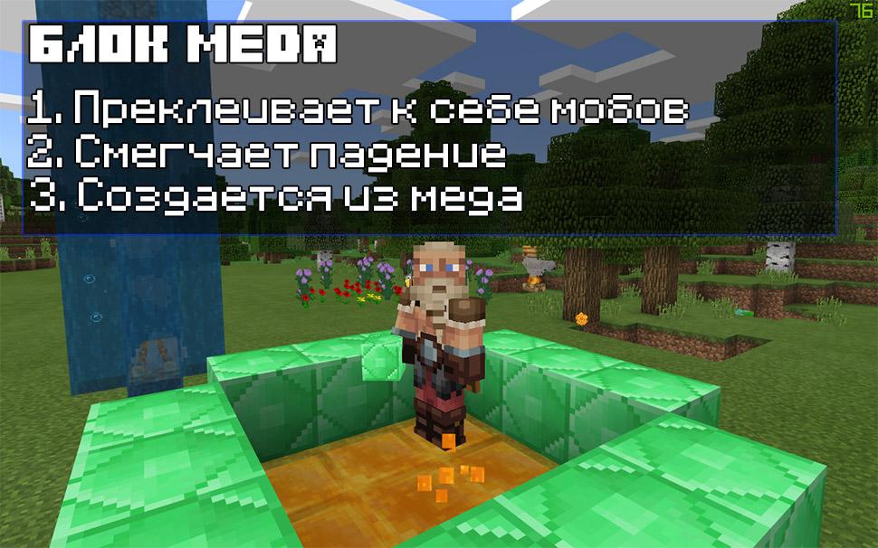 Блок меда в Майнкрафт ПЕ