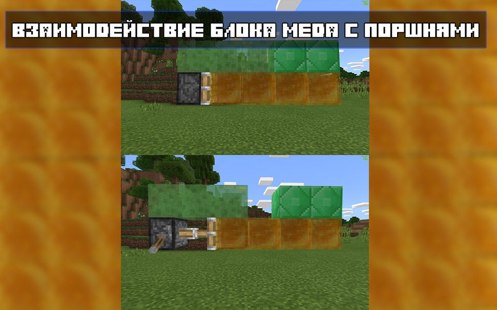 Блок меда в редстоуне в Майнкрафт ПЕ