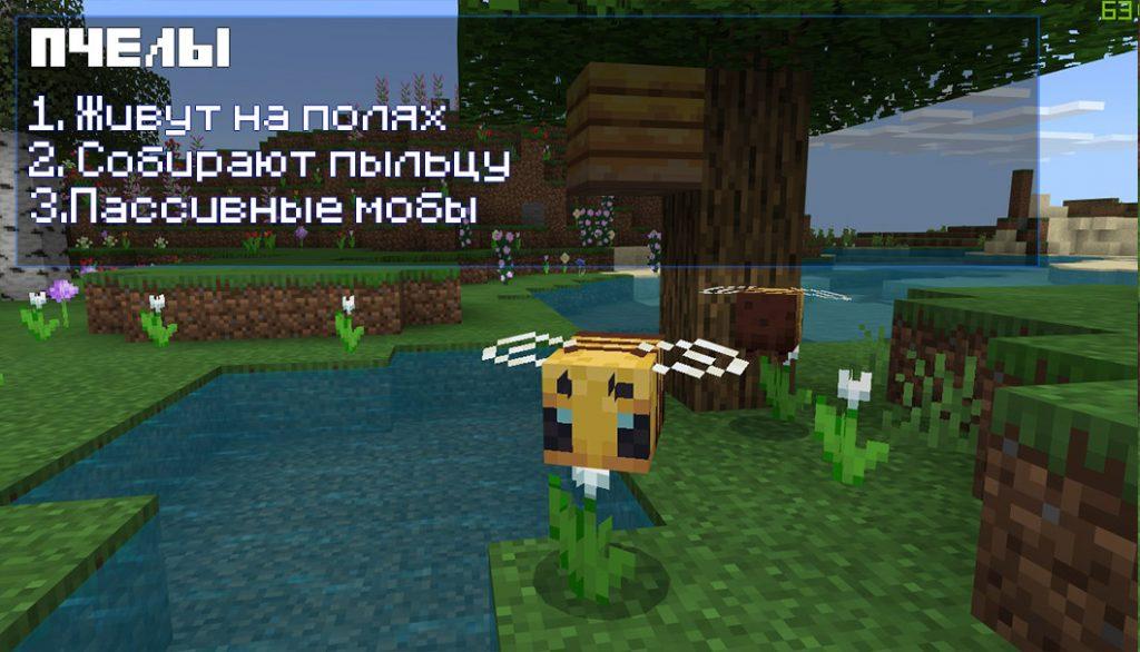 Пчелы в Minecraft PE 1.14.2.51