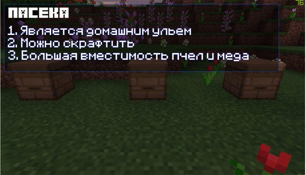 Пасека в Майнкрафт 1.14.2.51