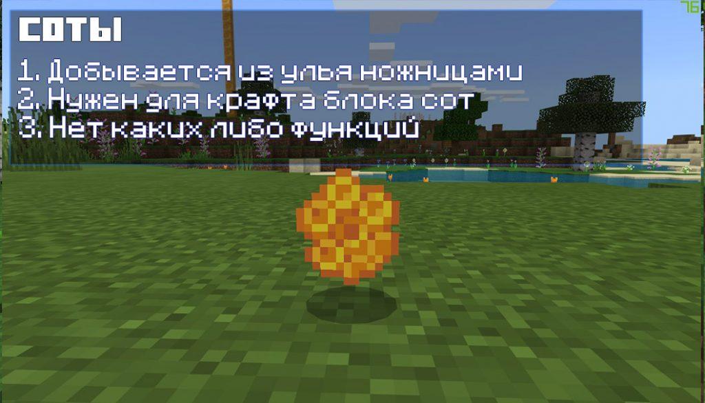Соты в Майнкрафт 1.14.2.51