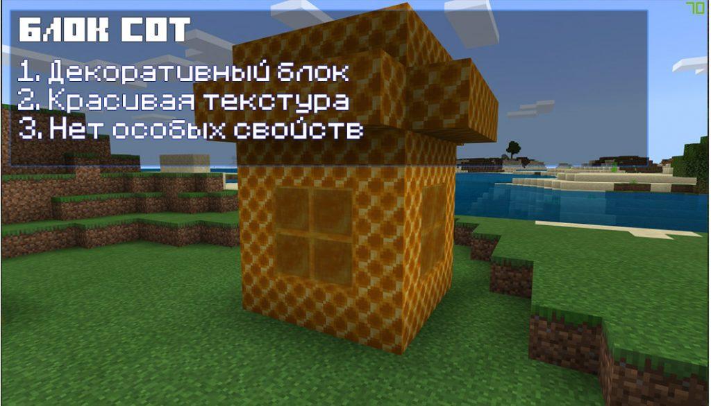 Блок сот в Майнкрафт 1.14.2.51
