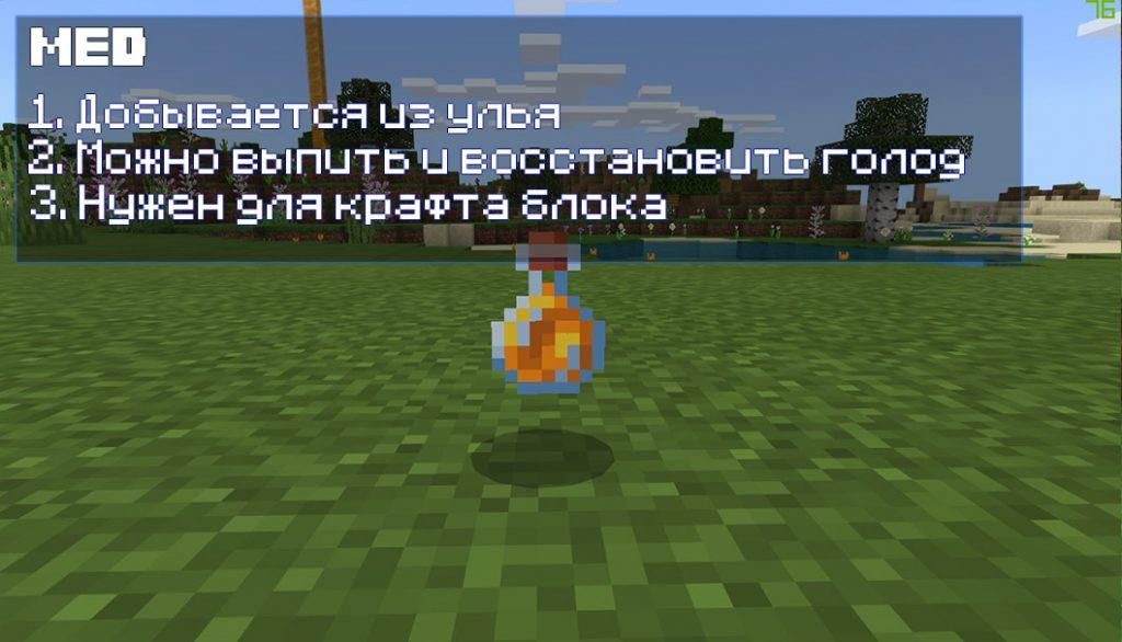 Мед в Minecraft PE 1.14.2.51