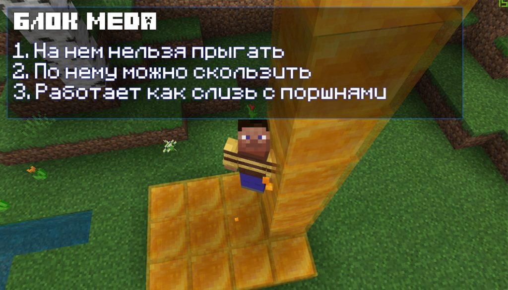 Блок меда в Майнкрафт ПЕ 1.14.2.51