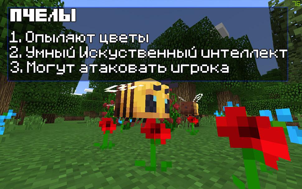 Пчелы в Майнкрафт ПЕ