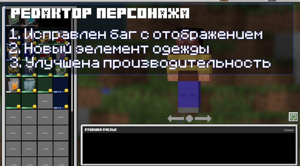 Редактор персонажа в Minecraft PE 1.14.1