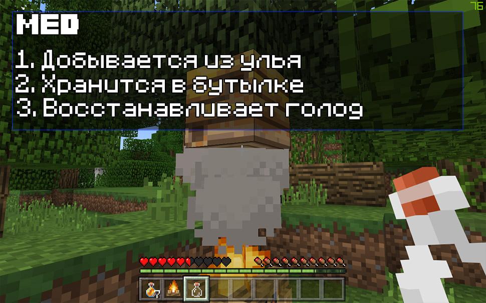 Мед в Майнкрафт ПЕ