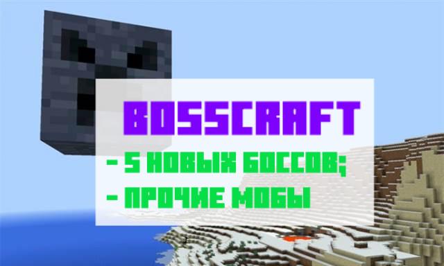 Bosscraft для Майнкрафт ПЕ