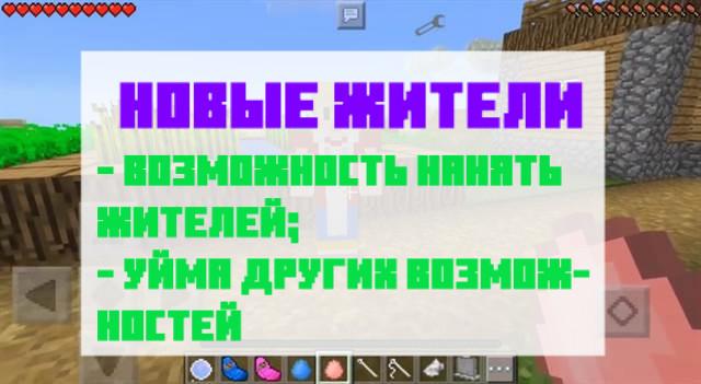 Новые жители в Майнкрафт ПЕ
